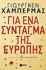 gia ena syntagma tis eyropis photo
