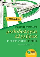 methodologia algebras b lykeioy genikis paideias b tomos photo
