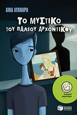 to mystiko toy palioy arxontikoy photo
