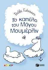to kapelo toy magoy moymerlin photo