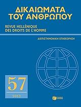 dikaiomata toy anthropoy teyxos 57 photo