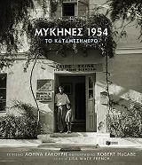 mykines 1954 to katamesimero photo