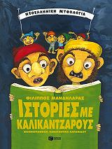 istories me kalikantzaroys photo