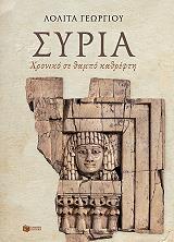 syria xroniko se thampo kathrefti photo