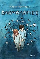 bathmologies photo