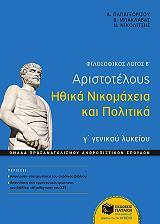 filosofikos logos b aristoteloys ithika nikomaxeia kai politika photo