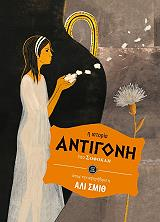 antigoni i istoria toy sofokli opos tin afigithike i ali smith photo