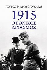 1915 o ethnikos dixasmos photo