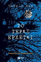 to teras erxetai photo