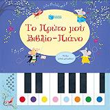 to proto moy biblio piano photo