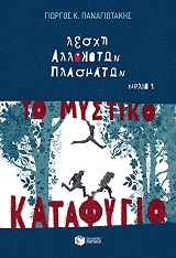 to mystiko katafygio photo