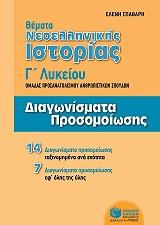 themata neoellinikis istorias g lykeioy diagonismata prosomoiosis photo