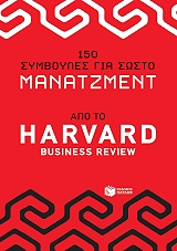 150 symboyles gia sosto manatzment apo to harvard business review photo