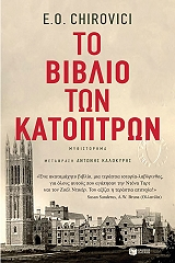 to biblio ton katoptron photo