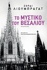 to mystiko toy besalioy photo