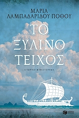 to xylino teixos photo