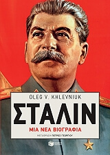 stalin mia nea biografia photo
