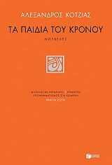 ta paidia toy kronoy photo