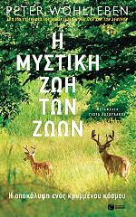 i mystiki zoi ton zoon photo