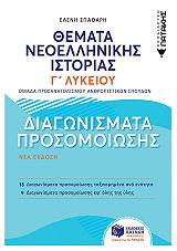 themata neoellinikis istorias diagonismata prosomoiosis g lykeioy photo