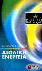 aioliki energeia photo