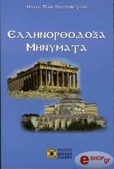 ellinorthodoxa minymata photo
