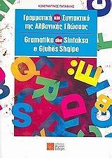 grammatiki kai syntaktiko tis albanikis glossas photo