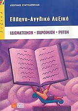 ellinoaggliko lexiko idiomatismon paroimion riton photo