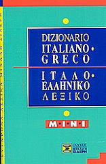 italoelliniko lexiko mini photo
