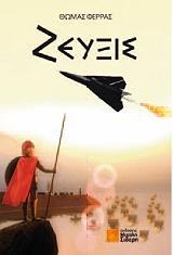 zeyxis photo