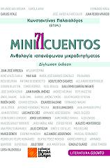 mini 71 cuentos anthologia ispanofonoy mikrodiigimatos photo