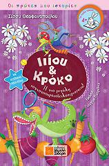 iiioy kai kroko photo