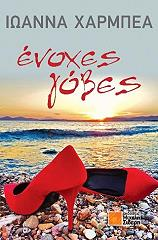 enoxes gobes photo