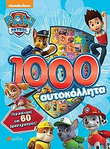 paw patrol 1000 aytokollita photo