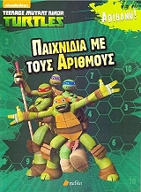 paixnidia me toys arithmoys photo