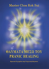 thaymata meso toy pranic healing photo