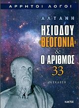 isiodoy theogonia kai o arithmos 33 photo