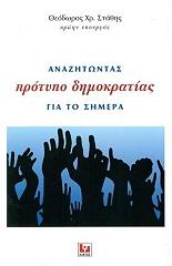 anazitontas protypo dimokratias gia to simera photo