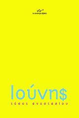 ioynis photo