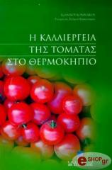 i kalliergeia tis tomatas sto thermokipio photo