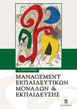 management ekpaideytikon monadon kai ekpaideysis photo