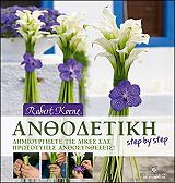 anthodetiki step by step photo
