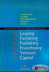leasing factoring franchising photo