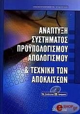 anaptyxi systimatos proypologismoy apologismoy kai texniki ton apokliseon photo