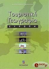toyristiki geografia eyropi photo