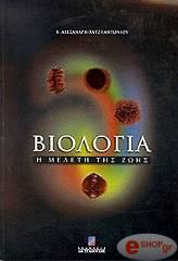 biologia i meleti tis zois photo