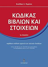 kodikas biblion kai stoixeion 5i ekdosi photo