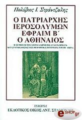 o patriarxis ierosolymon efraim b o athinaios photo