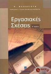ergasiakes sxeseis b ekdosi photo