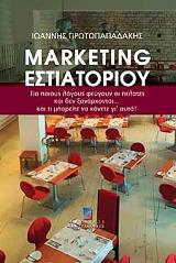 marketing estiatorioy photo